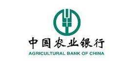 绿方合作客户-农业银行